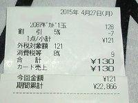 のほほん4-27レシート