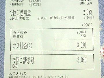 のほほん ガス第8月