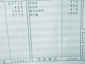 パート給与支給明細書6gatu