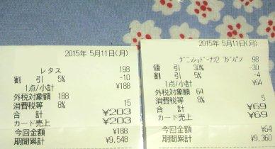 のほほん5-11 9548円