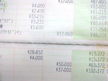 のほほん 8月預金額2