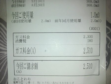 のほほん LPガス値下げ 9-19 2