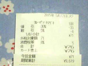 のほほん5-12 支出