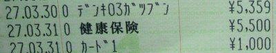 のほほん 1000円