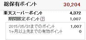 のほほん 楽天ポイント 5-20-2
