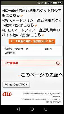 s-Screenshot_2016-04-26-07-22-09