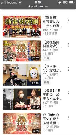 【あの人は今】宮迫博之さんのテレビっぽいYouTubeあんまり伸びない模様ってよwwww