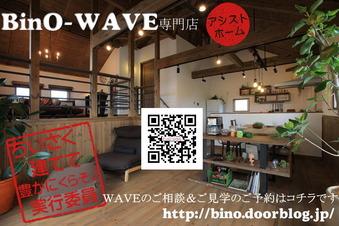 BinO-WAVEアシストホーム