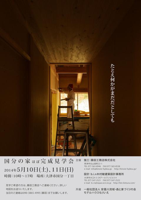 瀬尾邸完成見学会のチラシ予告