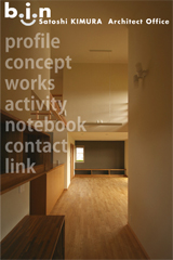 木村敏建築設計事務所のウェブサイトへ