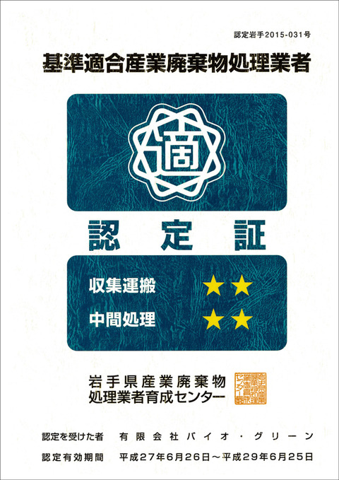 産業廃棄物格付け認定 -認定岩手2015-031号-  平成27年6月26日に産業廃棄物格付け認