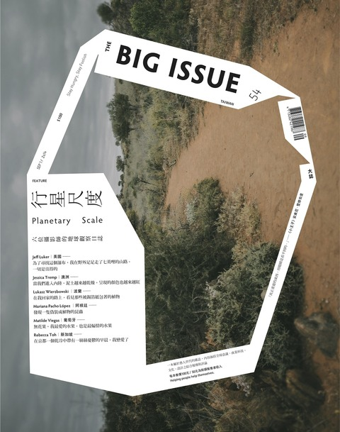 BIT_100th issue cover designer_1