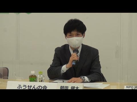2部_朝田 健太さん:ふうせんの会