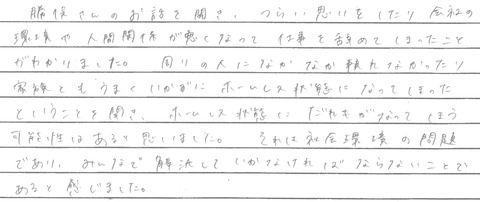 神戸学院感想①
