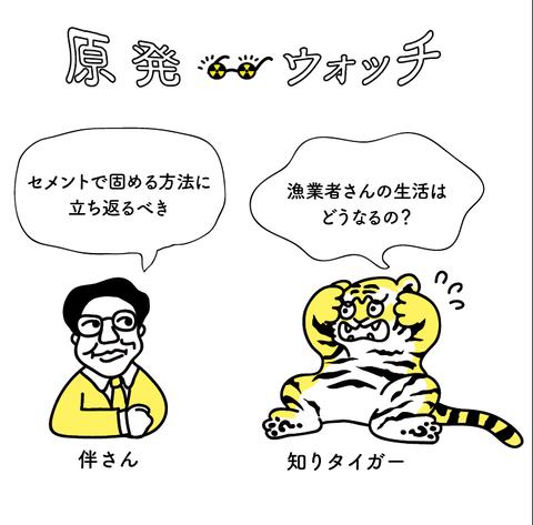 408_genpatsu