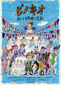 O0047infopinokio-poster