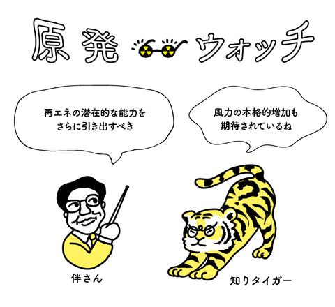 402genpatsu_illust