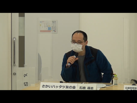 2部_石橋 尋志さん:さかいハッタツ友の会