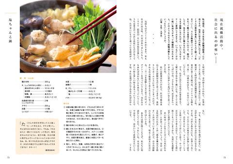 幸せの人生レシピ2_第3章_ 727