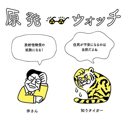 390genpatsu_illust