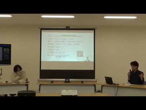 1部_山下 耕平さん:づら研(NPO法人フォロ)