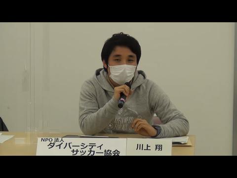 2部_川上 翔さん:NPO法人ダイバーシティサッカー協会
