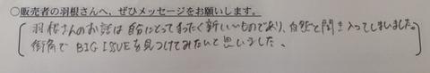 ★アンケ2