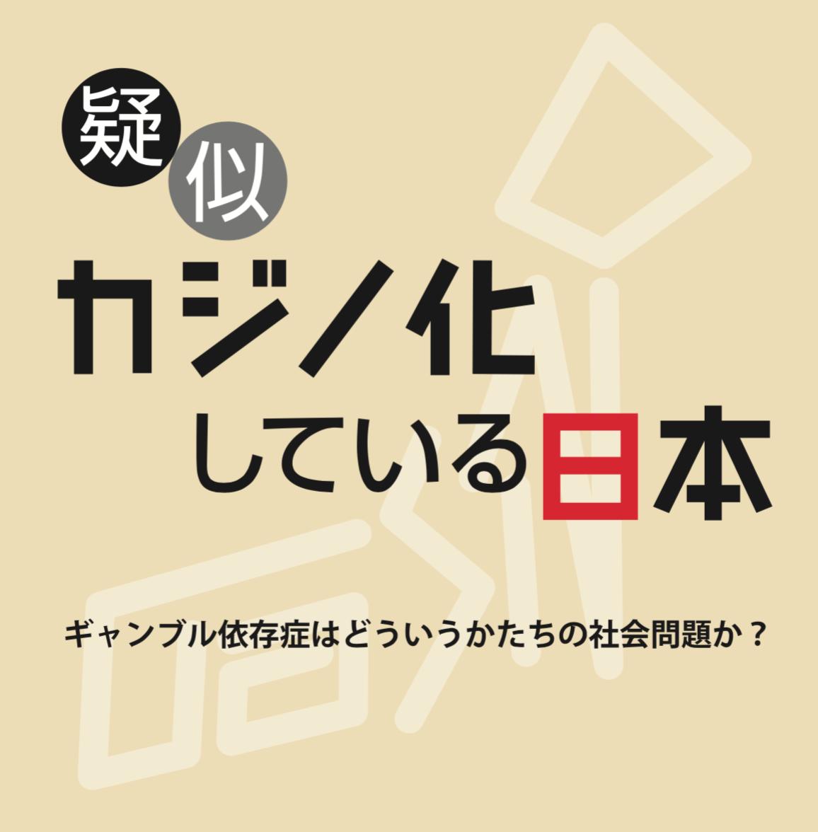 疑似カジノ化している日本