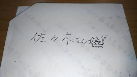 8 お客さん(ビッグイシュー読者)からの手紙