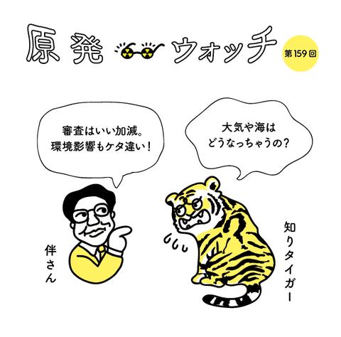 386_genpatsu2