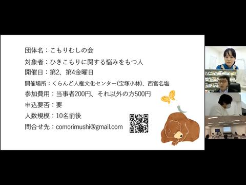 1部_岡本 康子さん:こもりむしの会
