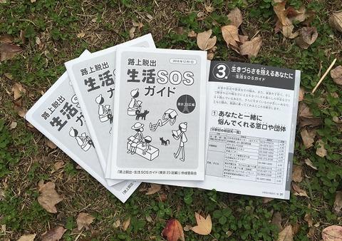 路上脱出・生活SOSガイド(東京23区編)