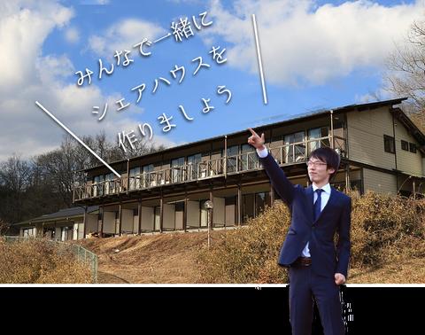 hitookoshihouse-1