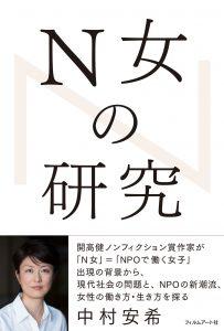 n_women