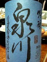 会津の酒泉川