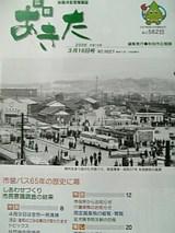 20060315広報秋田