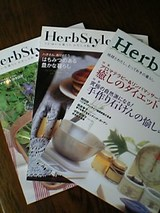 20051021HerbStyle3冊
