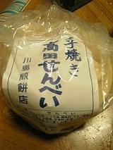 20060611名物高田せんべい