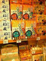 20060606トピコお菓子屋さん4