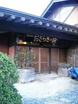 会津喜多方市おさらぎの宿1