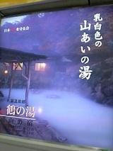 20051008鶴の湯