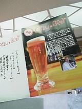 20060528会津ビール