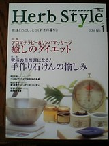 20051021HerbStyle200401