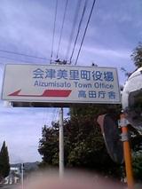 20051019会津美里町役場