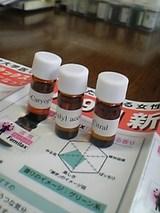 20051118香料サンプル