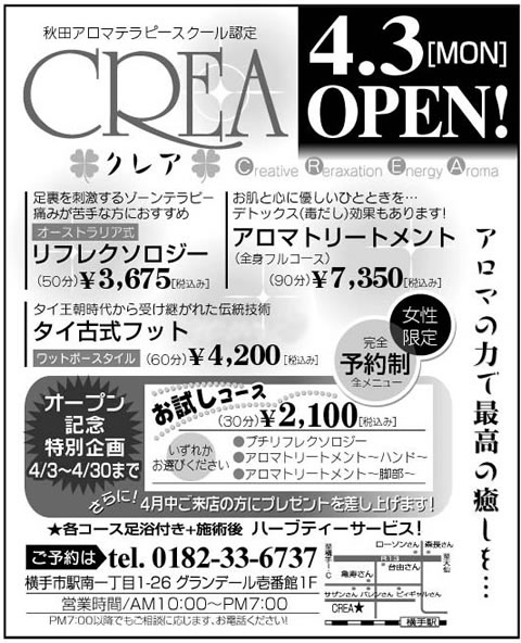 20060401CREA