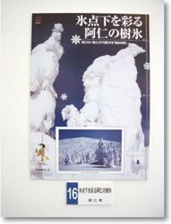 2001020416氷点下阿仁