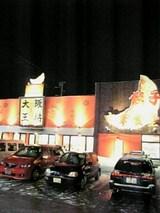 20060211大阪王将ギョウザ