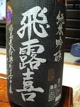 会津の酒飛露喜