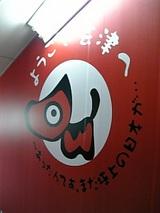 20060526郡山駅階段の赤べこ
